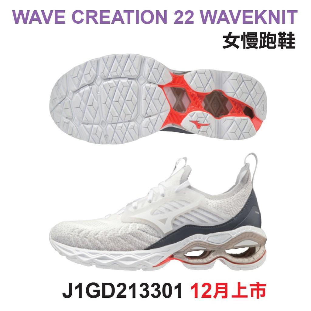 【棒球帝國】 Mizuno 美津濃 2021 WAVE CREATION 22 WK 女慢跑鞋 J1GD213301