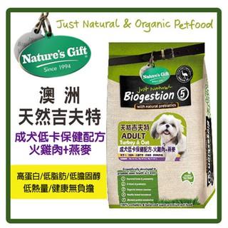 澳洲 吉夫特 成犬低卡保健配方(火雞肉+燕麥)1.5kg 【低卡高蛋白】超取限3包 (A101L12) 高雄市