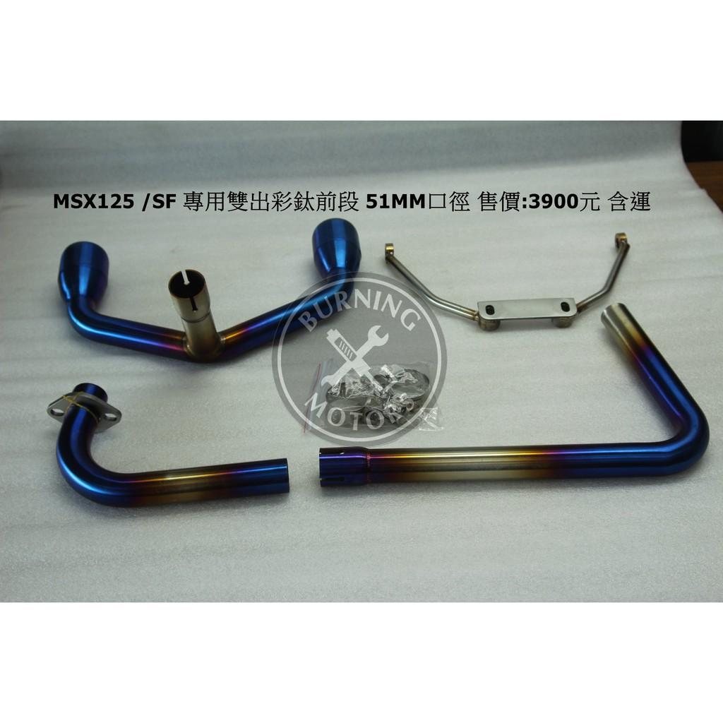 【T.X炬翊二輪工藝】 MSX125 / SF 專用雙出彩鈦前段 51mm口徑 排氣管