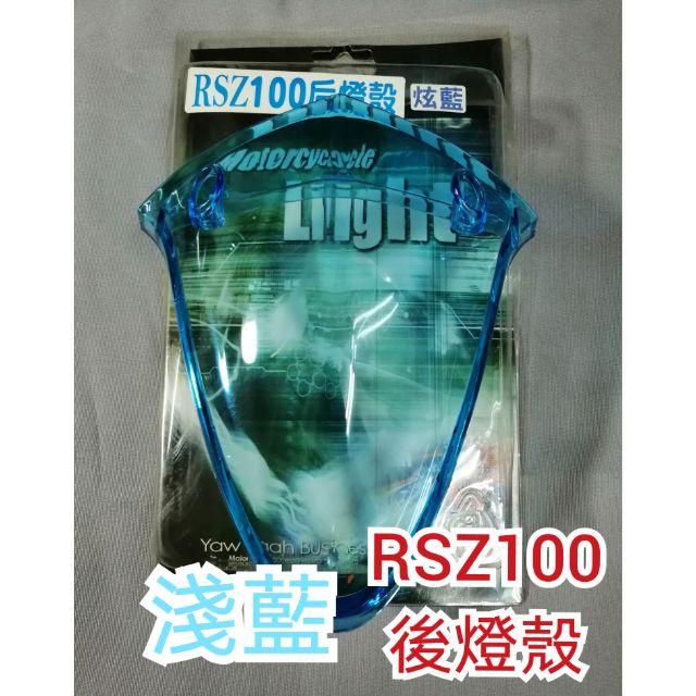 【寶記私藏】山葉 RSZ100 後燈殼 水藍 全新品