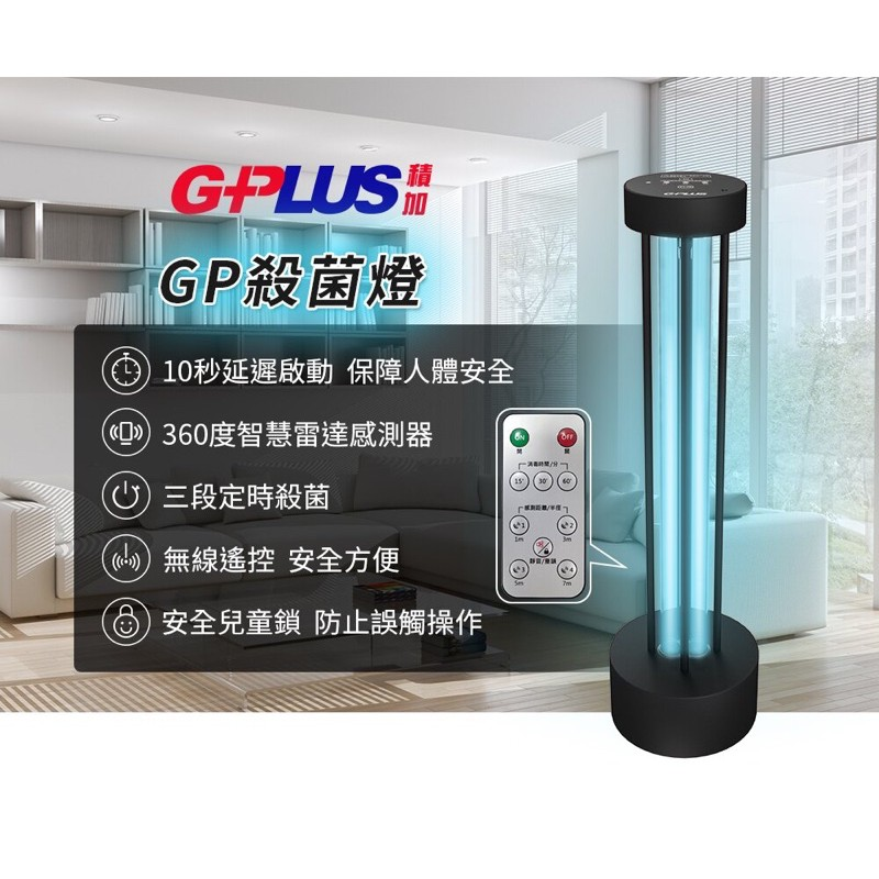 G-Plus GP-U01W GP 紫外線殺菌燈 無線遙控 360°
