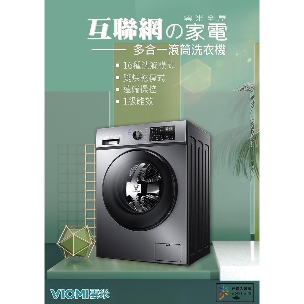 免運!雲米洗脫烘變頻滾筒洗衣機 10公斤WiFi洗脫烘變頻滾筒洗衣機 16種洗滌模式 全機18個月馬達4年保固