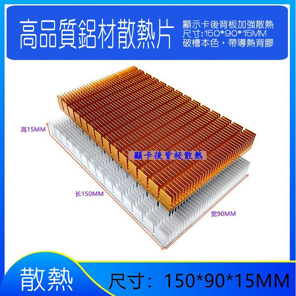 【杰妍選】台灣現貨 鋁散熱片150*90*15M 大功率密齒散熱片 RTX3080/3090顯卡散熱背板