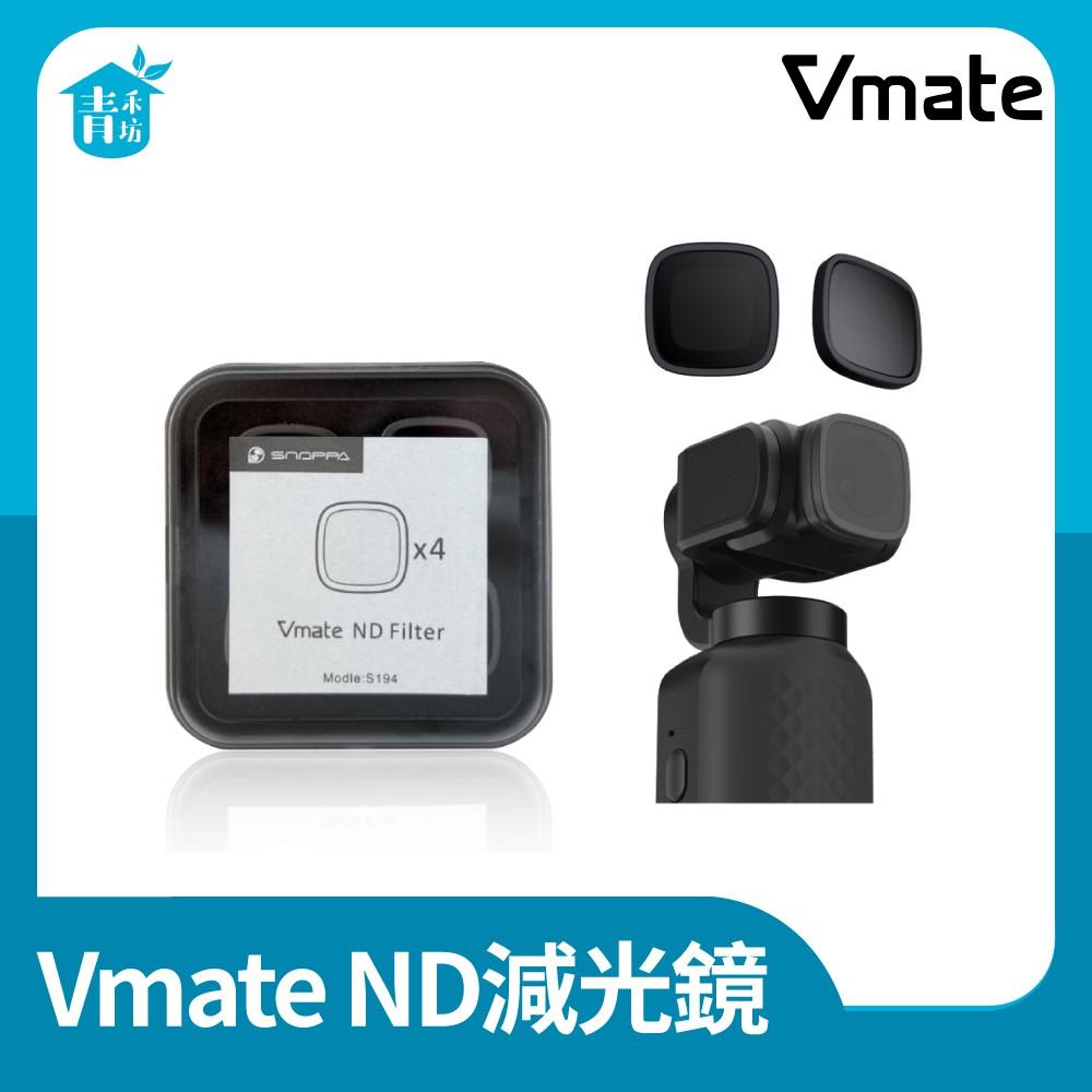【青禾坊】SNOPPA Vmate 微型口袋三軸相機  磁吸式ND減光濾鏡 (原廠公司貨)