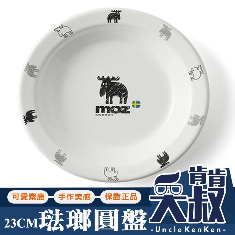 台灣出貨✨MOZ麋鹿 23CM琺瑯圓盤 北歐風格 下午茶必備 療癒系餐具【Z210104】