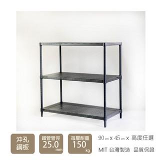 寬90 X 深45 高度任選 Thihpang 沖孔鋼板 三層架 TPL093 平均荷重150KG 展示架 鐵架 置物架 彰化縣