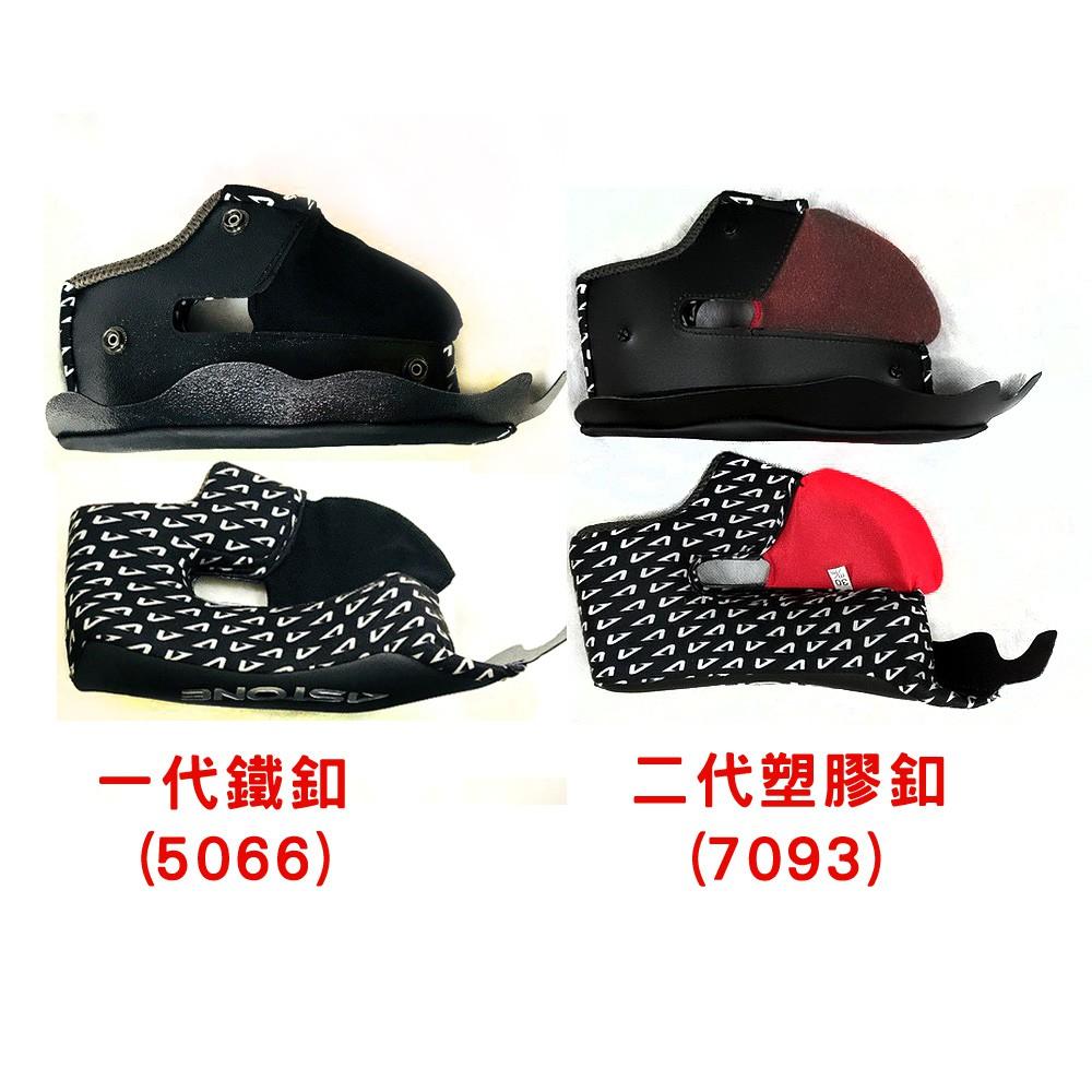 【ASTONE】ROADSTAR 808 808A 專用三角(兩頰) 1代 2代 一組(左右) 全罩式安全帽 配件