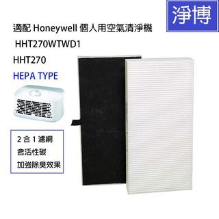 [現貨]適用 Honeywell 個人用空氣清淨機 HHT270WTWD1 HHT270 HEPA 2合1空氣濾網 台北市