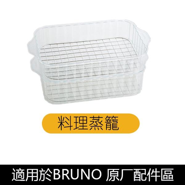 BRUNO配件區 雙層蒸籠 瓷白深鍋 料理鍋 章魚烤盤 波紋燒烤盤 六圓形烤盤 可用於 BRUNO BOE021 電烤盤