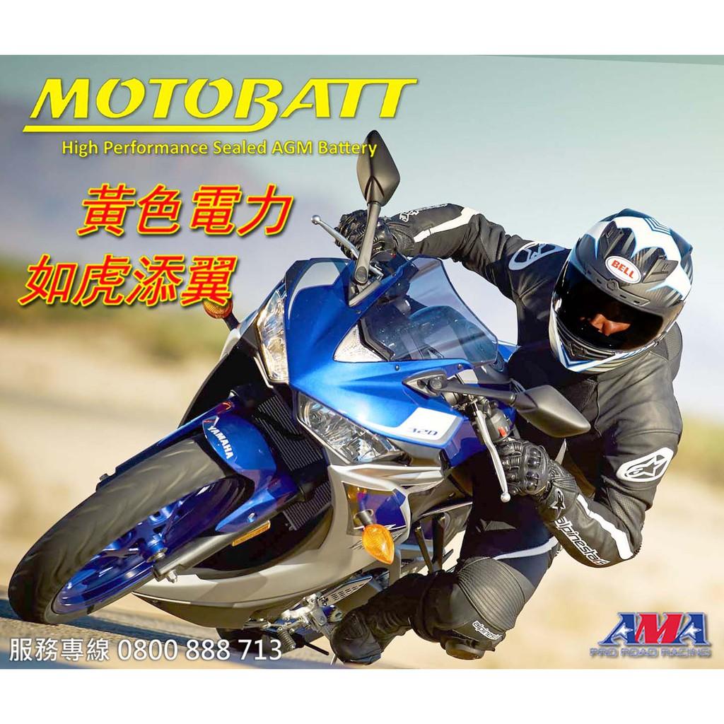 <安順車業>MOTOBATT黃色電池電瓶 AGM高效能 YAMAHA R3 MBTX7U