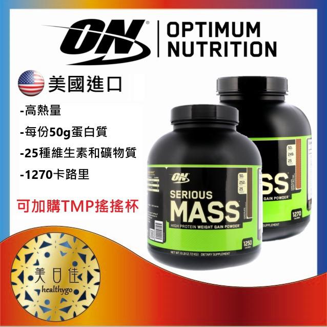 🔥現貨🔥 Optimum Nutrition Serious Mass 高熱量乳清蛋白含肌酸 巧克力 6磅 ON