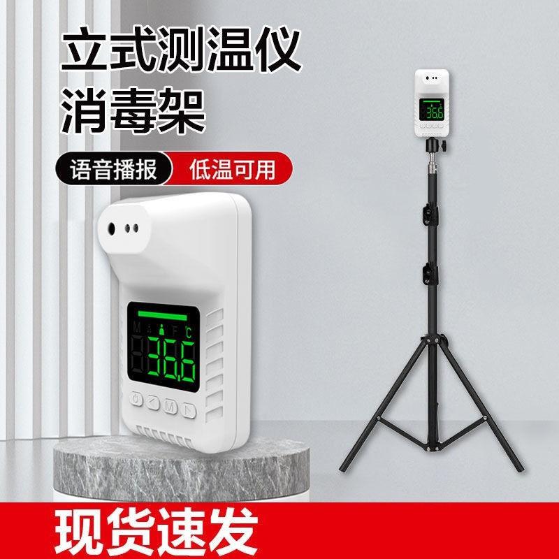 紅外線測溫儀支架K3x壁掛式語音自動紅外線感應額溫槍0.1秒快速測體溫