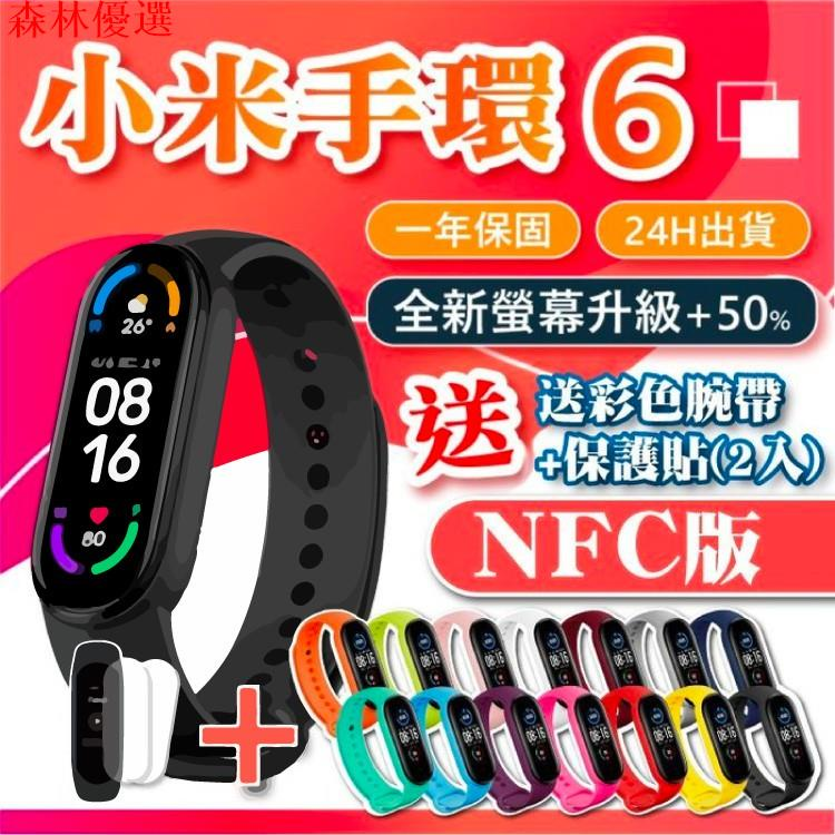 🌸台灣現貨免運🌸 小米手環6 NFC版 送水凝膜保護貼+彩色腕帶 智能手環 運動手環 血氧偵測 磁吸充電 計步 一年