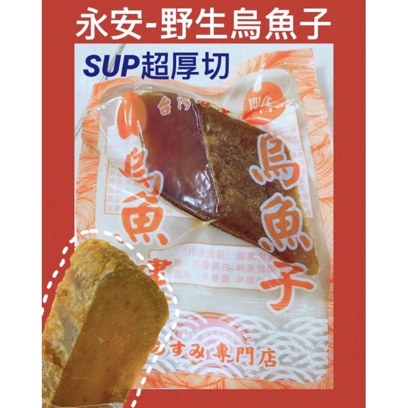 【滿額免運】<好滋味烏魚子>烏魚子(SUP超厚切-單片)/烏魚子熟食/一口吃烏魚子/烏魚子一口 厚禮數