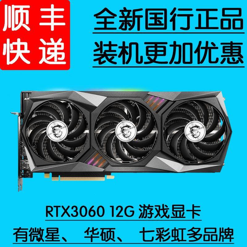 蝦皮優選 代購全新微星RTX3060魔龍/RTX3060顯卡鎖算力/RTX3070顯卡鎖算力版本