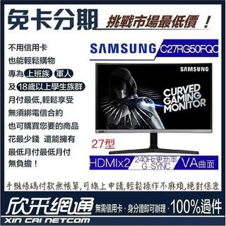 三星 Samsung C27RG50FQC 27吋 曲面電競螢幕 【學生分期/ 軍人分期/ 無卡分期/ 免卡分期】 新北市