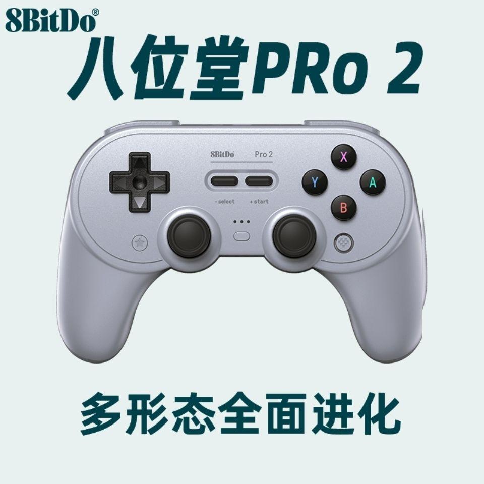 【現貨速發】八位堂Pro2藍牙游戲手柄8BitDo精英無線NS Switch/Lite游戲機體感