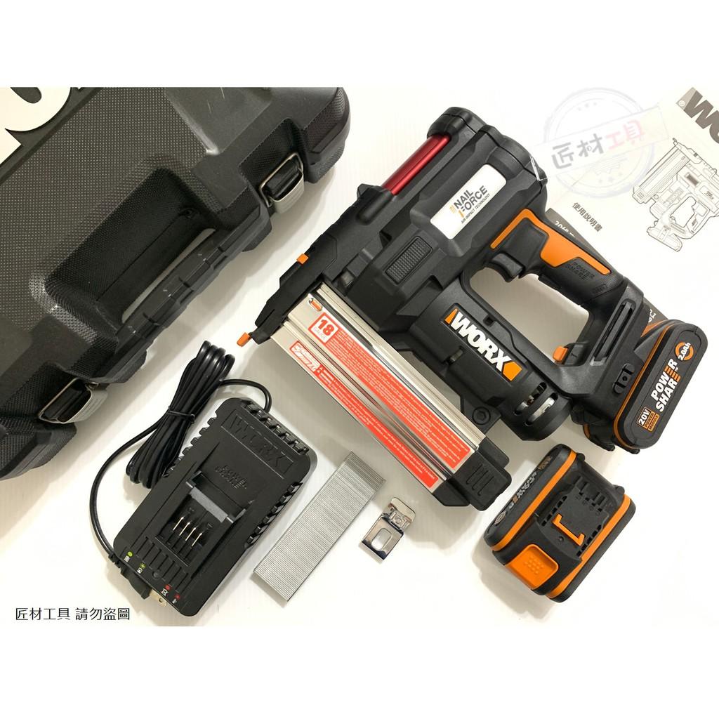 WORX 威克士 WX840 20V 鋰電釘槍 一機雙用 可打單針F50 K釘 WX840.1