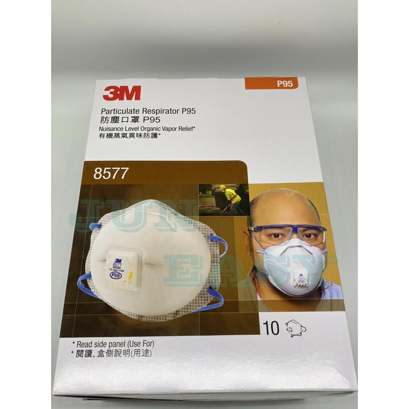附發票 3M 8577活性碳氣閥口罩 P95等級 防有機氣體 防油煙 頭戴式 10個/盒《JUN EASY》
