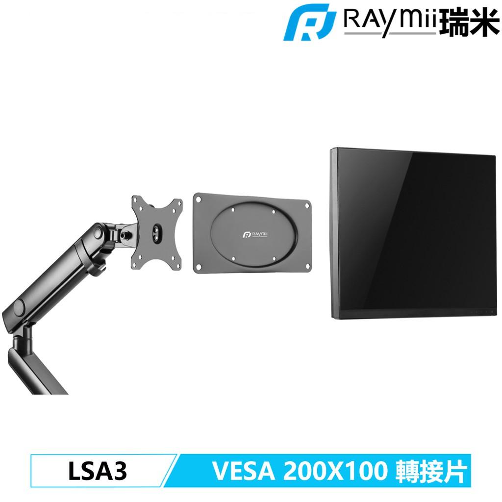 瑞米 Raymii LSA3 VESA 200X100 轉接架 轉接片 螢幕支架延伸板 螢幕支架
