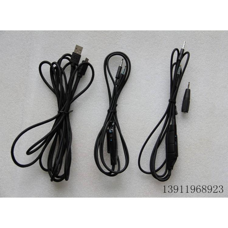 原裝羅技g633s/g933s/g533無線耳機線接收器usb線充電線音頻線