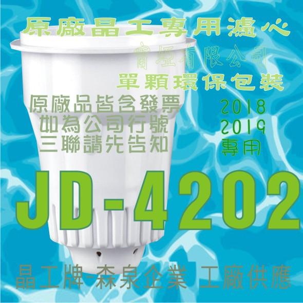 晶工牌 飲水機 JD-4202 原廠專用晶工濾心適用2018-2019年款