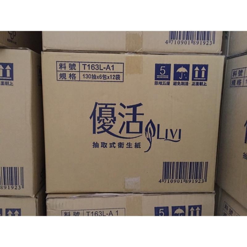 優活抽取式衛生紙130抽72包(促銷優惠/免運)