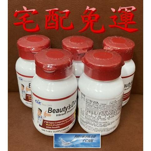 💎翔洋代購💎 CLK順暢益生菌強效專案 CLK順暢益生菌強效加碼專案 CLK代謝益生菌膠嚢5罐 (宅配免運)