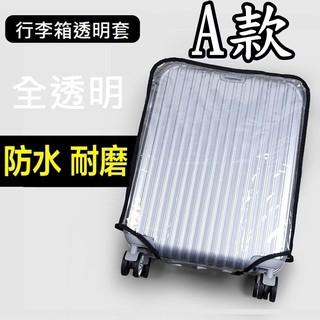 現貨 A款 行李箱透明套 保護 透明箱套 旅行箱 保護套 防塵套 防水套 19吋 20吋 21吋 臺中市