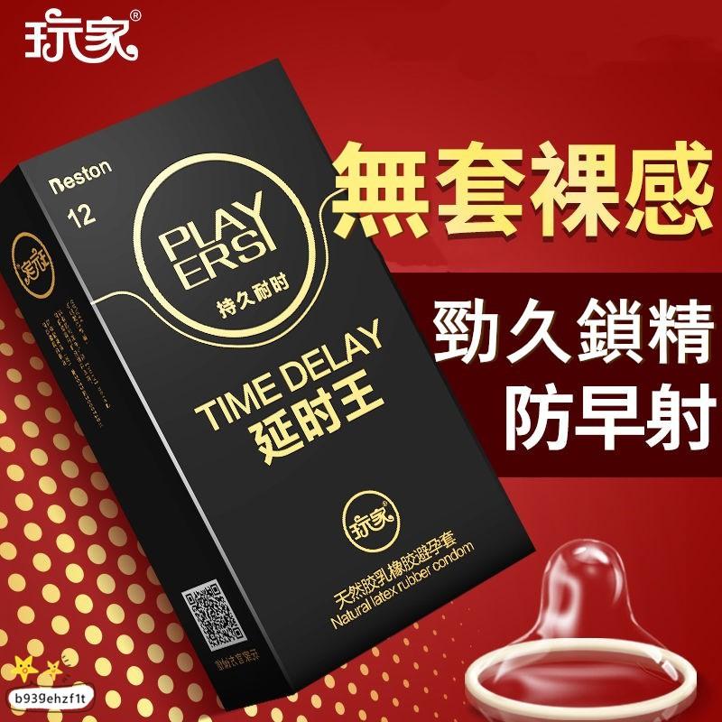 【六盒72隻】超薄0.01超強延時持久避孕套男女用安全套情趣套保險套