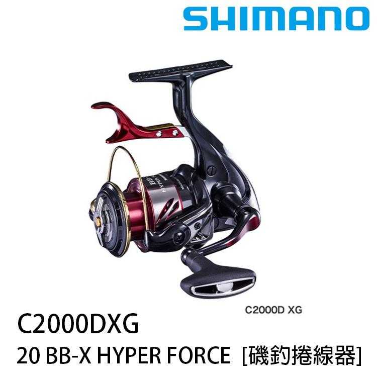 SHIMANO 20 BB-X HYPER FORCE C2000DXG [漁拓釣具] [磯釣捲線器]