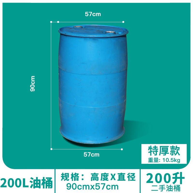 免運#特貨下殺#舊化工桶雙環化工桶塑料加厚二手膠桶圓桶工業桶200l塑料桶柴油桶