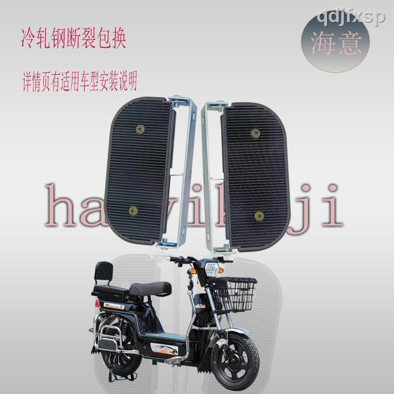 0616 電動車載重王天鷹越野者戰狼巨龍電動車腳踏板電鍍擱腳