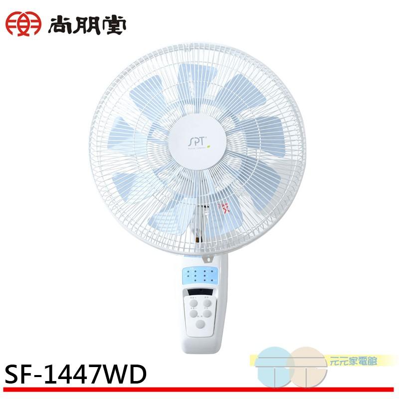 (輸碼折100 ALA3UA7TX4)尚朋堂 14吋 DC變頻直流馬達節能遙控壁扇 SF-1447WD