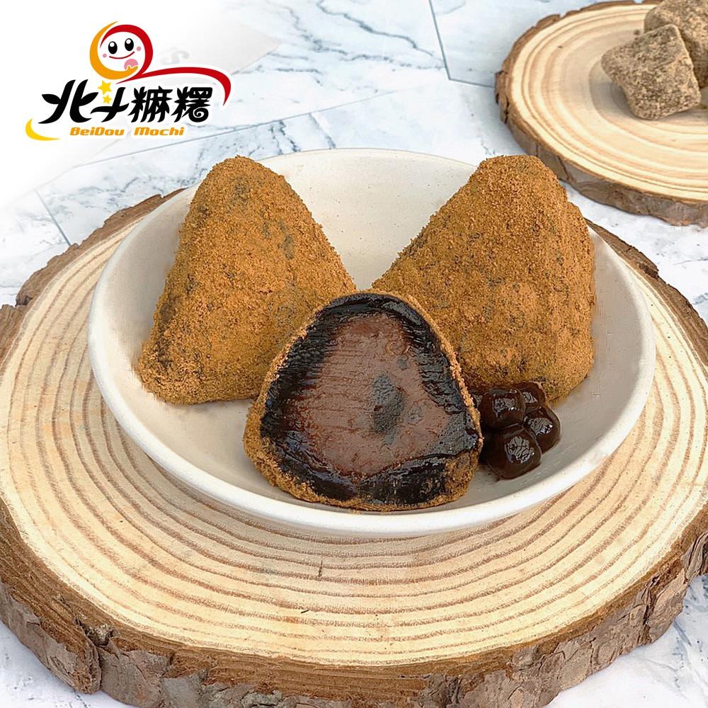 《北斗麻糬》黑糖珍珠奶茶風味冰粽禮盒(8入)(奶素)【蝦皮團購】