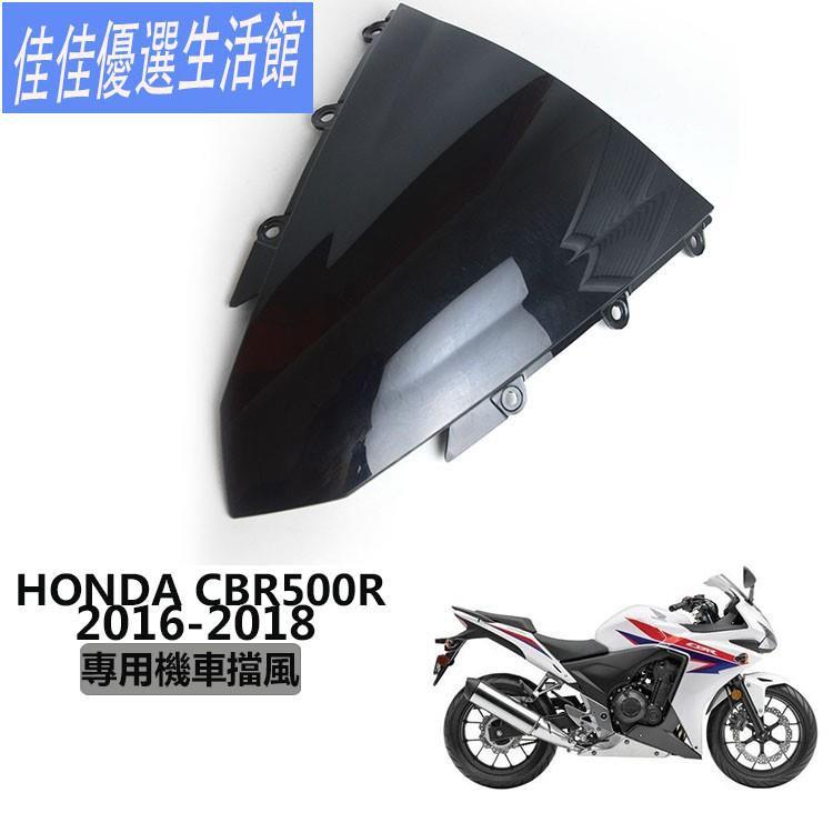 本田 HONDA CBR500R 2016-2018 擋風鏡 風鏡 導流罩 燻黑風鏡 透明風鏡 風擋 擋風玻璃