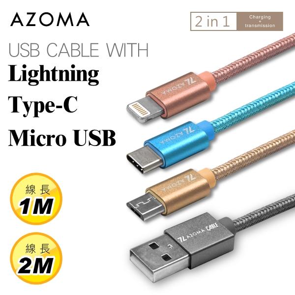 AZOMA CT/CL/CM Type-C Lightning Micro 傳輸充電線 線材 1M 2M