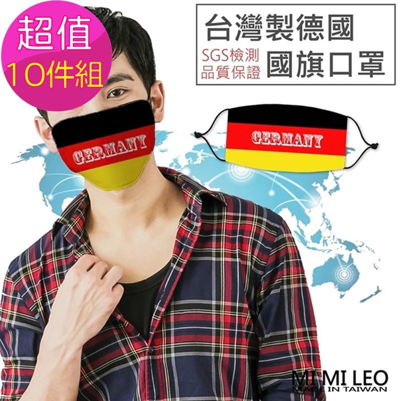 MI MI LEO台灣製德國國旗口罩-超值10入組