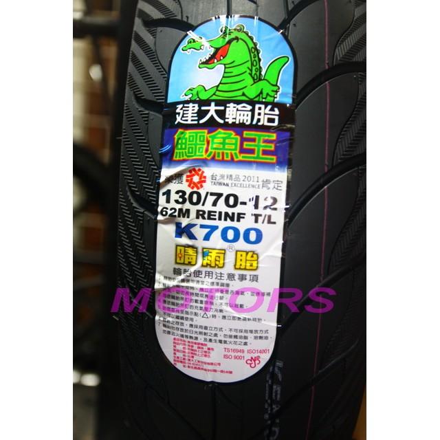 MOTORS-建大輪胎.鱷魚王K700(晴雨胎).130-70-12.12吋$1300.含安裝工資+氮氣.除臘.雷霆