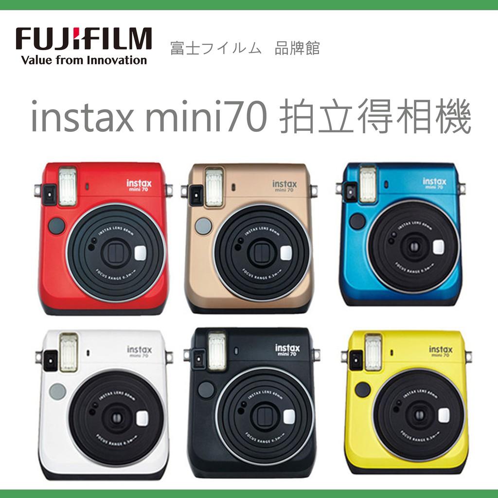 富士 INSTAX MINI70 拍立得 (公司貨) 共6色