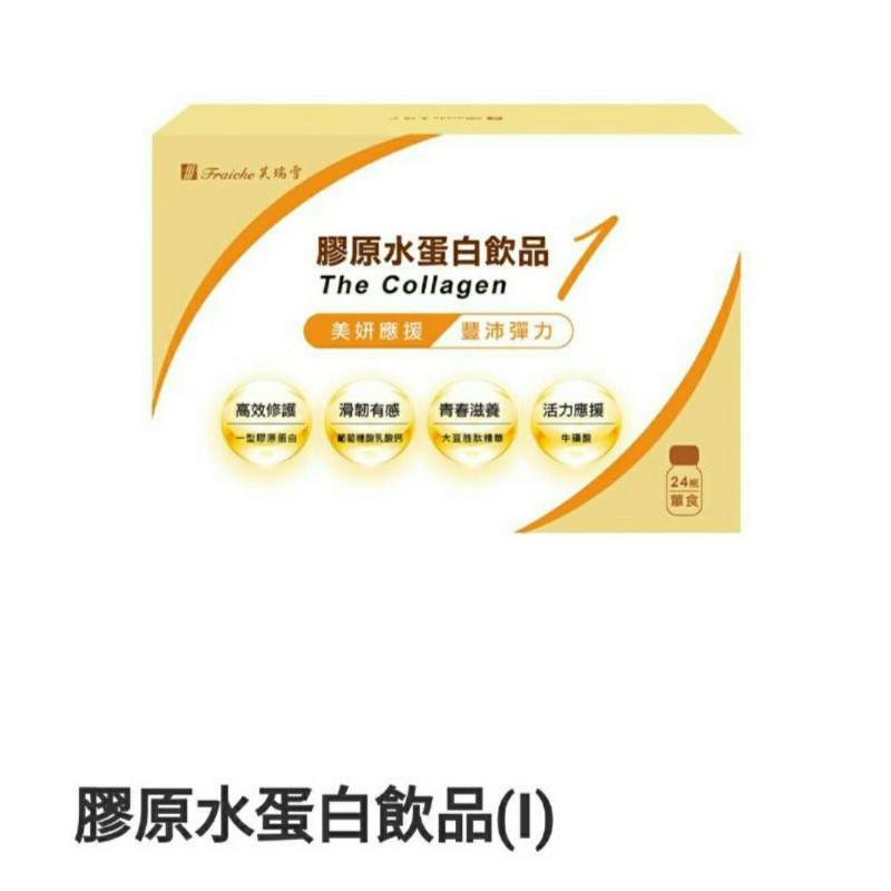 BOCHiNG伯慶-膠原水蛋白飲品(I)新包裝
