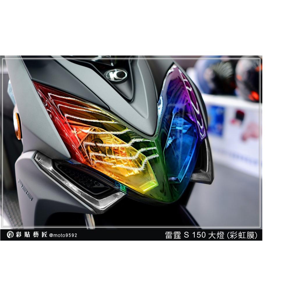 彩貼藝匠 Racing S 雷霆 S 125.150 大燈 (彩虹膜) 燈膜 燈殼 車殼 防刮 遮傷 保護