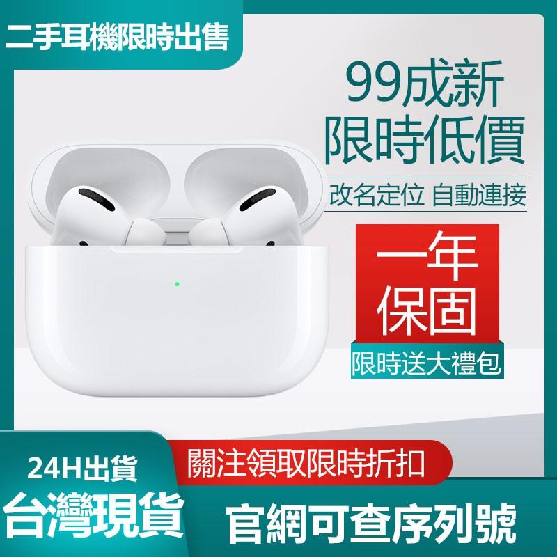 現貨在台 二手耳機 Airpods Pro 三代 二代耳機 99成新 airpods 2代耳機 無線藍牙耳機