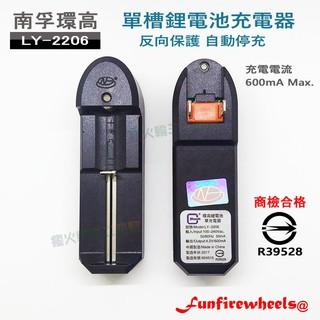 南孚環高 26650 18650 單槽 鋰電池充電器 通過 BSMI LY-2206 臺北市