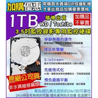 無名監控科技 - 【加購品】 WD Toshiba 紫標硬碟 1T 2T 3T 4T 6T 10T SATA 監視器 新北市