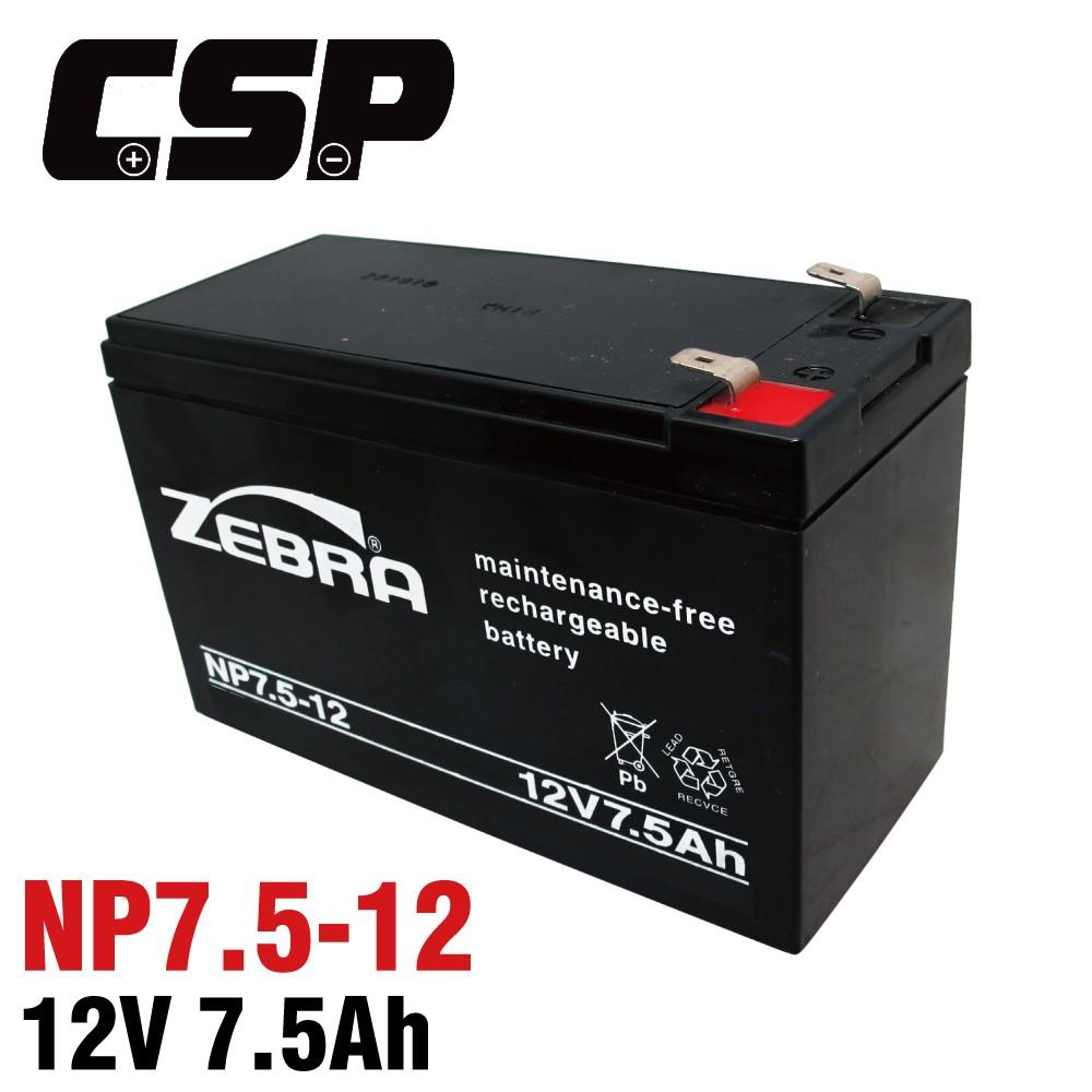 【童車電池】NP7.5-12 (12V7.5Ah)鉛酸電池 UPS 小朋友電動車電池 消防設備 同NP7-12加大版