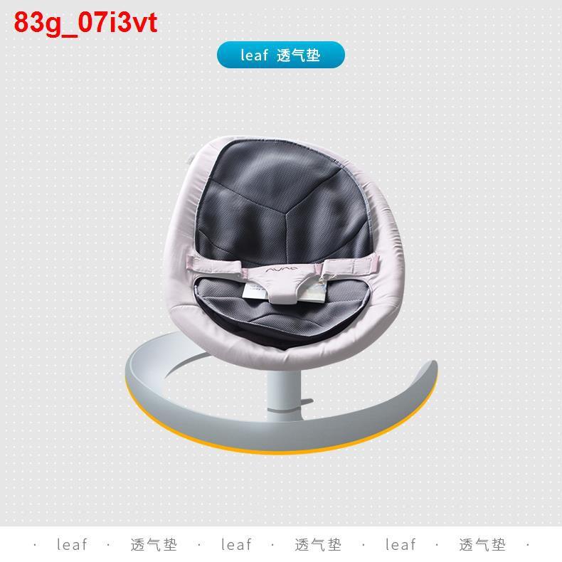 19新款荷蘭Nuna Leaf嬰兒搖椅搖籃躺椅寶寶安撫椅秋千( 專用配件
