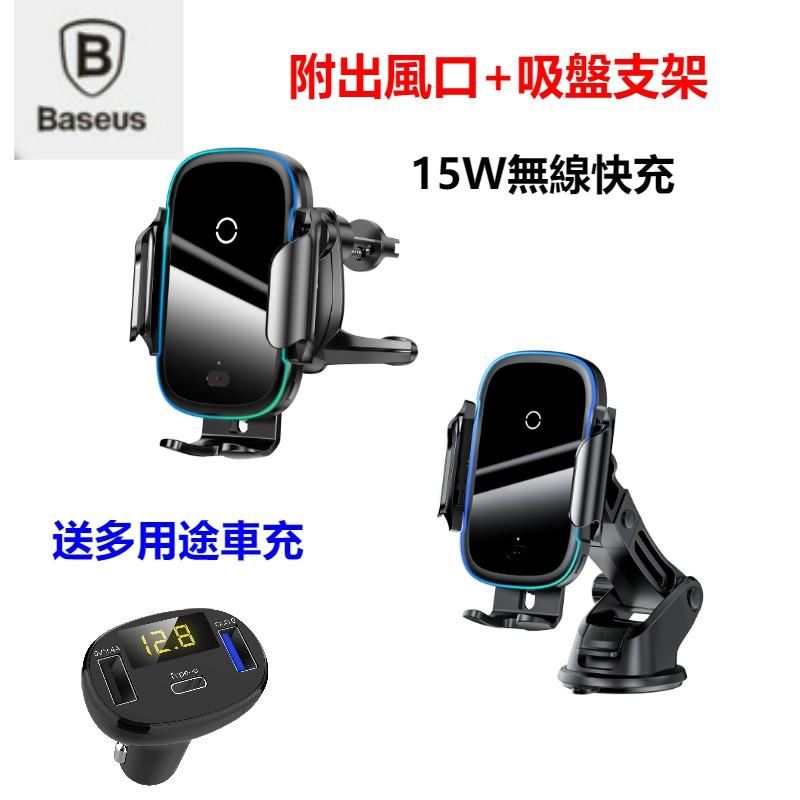 【現貨 送智能快充】倍思 Baseus 15W  無線充電支架 光線電動無線充 車用 無線充電支架 車用充電 車充