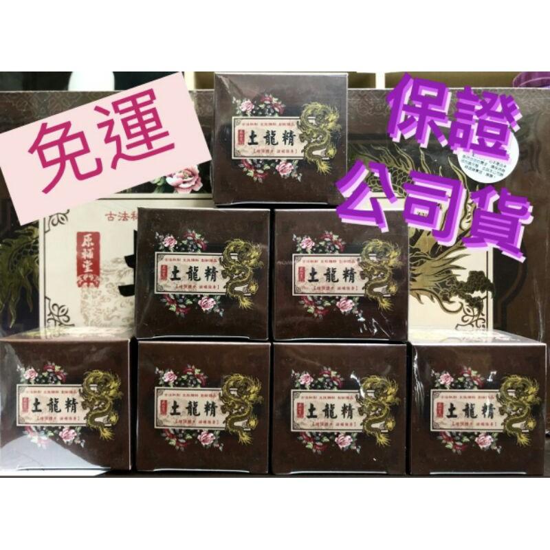 原輔堂土龍精 王忠泉將軍強力推薦 二瓶盒裝699
