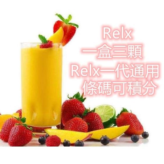 現貨悅 一代 四代西瓜悅刻 葡萄 綠豆  Relx 藍莓 荔枝 薄荷 荔枝多種口味任選冰鎮西瓜 橘子汽水